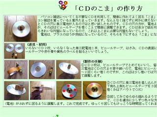 「CDのこま」の作り方 - 0から始める手作りおもちゃ - 養護学校の授業に役立つ自作創作教材・教具