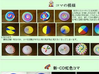 コマの模様 - 0から始める手作りおもちゃ2 - 養護学校の授業に役立つ自作創作教材・教具