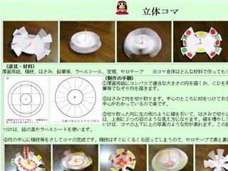 立体コマ - 0から始める手作りおもちゃ2 - 養護学校の授業に役立つ自作創作教材・教具