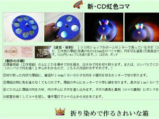 新・CD虹色コマ - 0から始める手作りおもちゃ2 - 養護学校の授業に役立つ自作創作教材・教具