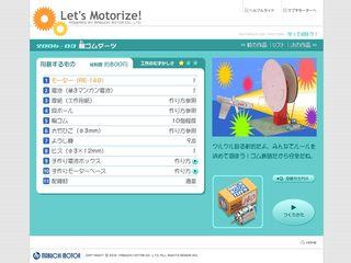 Let's Motorize!|輪ゴムダーツ - マブチモーター