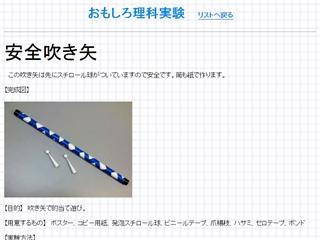 安全吹き矢 - 理科実験のページ