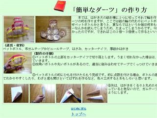 「簡単なダーツ」の作り方 - 0から始める手作りおもちゃ - 養護学校の授業に役立つ自作創作教材・教具
