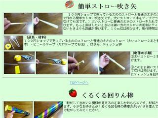 簡単ストロー吹き矢 - 0から始める手作りおもちゃ2 - 養護学校の授業に役立つ自作創作教材・教具