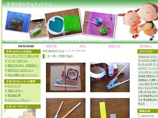 ユーホーカタパルト:手作りおもちゃドットコム