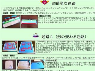超簡単な迷路 - 0から始める手作りおもちゃ - 養護学校の授業に役立つ自作創作教材・教具