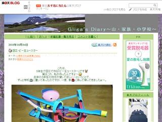 図工・ビー玉コースター | gliga244564の2010年10月04日の1番目の記事 - 楽天ブログ(Blog)