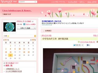 小学生向き工作 割り箸迷路 - I love kaleidoscopes & flowers . - Yahoo!ブログ