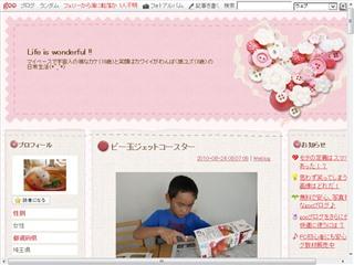ビー玉ジェットコースター - Life is wonderful !!