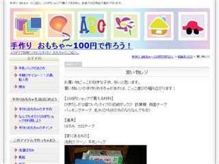 買い物レジ -手作り おもちゃ〜100円で作ろう!