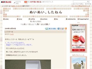 レジスター☆ - ぬいぬい、したねん - 楽天ブログ(Blog)