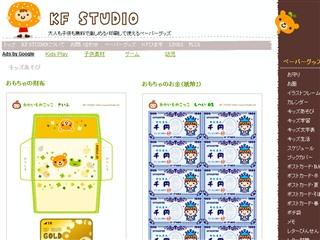 KF STUDIO | キッズあそび