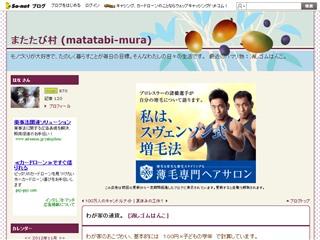 わが家の通貨。:またたび村 (matatabi-mura):So-netブログ