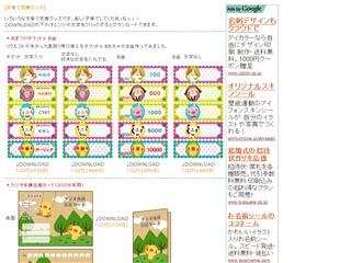 子育て支援グッズ 印刷素材〜MOCOCO PRINT〜