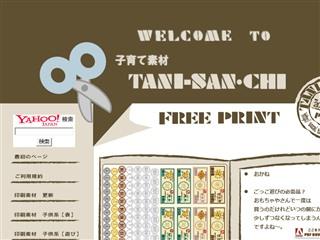 子育て素材TANI−SAN・CHI