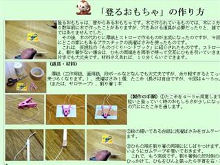 登るおもちゃ - 0から始める手作りおもちゃ - 養護学校の授業に役立つ自作創作教材・教具