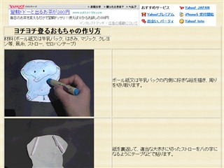 ヨチヨチ登るおもちゃの作り方 - たんぽぽサークル