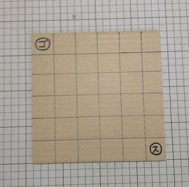 画像:ビー玉ころがしを作る 1-2