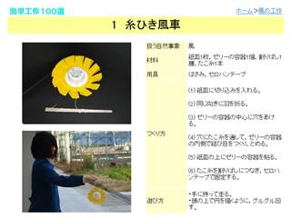 糸ひき風車 - 簡単工作100選:愛知教育大学