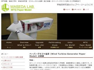 神戸高専 機械工学科 早稲田研究室(ペーパークラフト風車のページ)