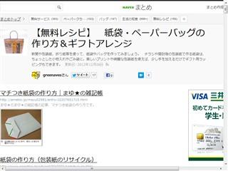 【無料レシピ】 紙袋・ペーパーバッグの作り方&ギフトアレンジ - NAVER まとめ
