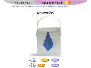 折り紙・しゃつのバッグ