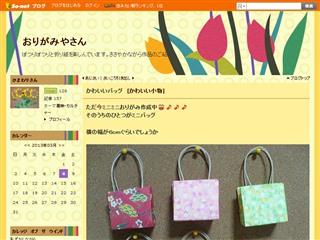 かわいいバッグ:おりがみやさん:So-netブログ