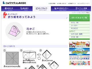 花かごの折り方 - 折り紙をおってみよう | ショウワグリム株式会社