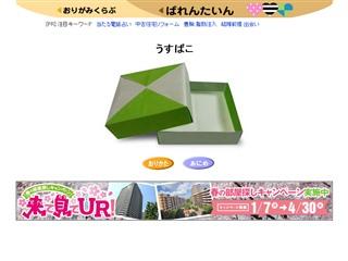 折り紙・薄箱 - おりがみくらぶ