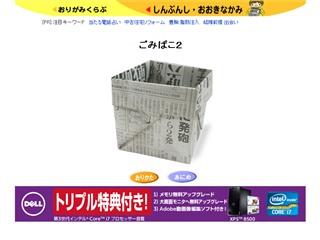 折り紙・ゴミ箱2 - おりがみくらぶ