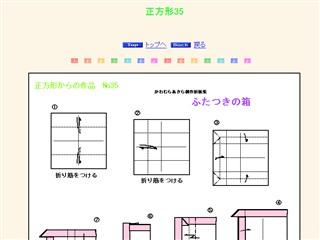 正方形35 -  かわむらあきら創作折紙
