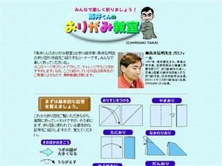 折り紙教室/古典シリーズ/箱1