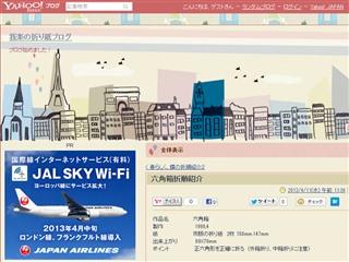 六角箱折順紹介 - 我楽の折り紙ブログ - Yahoo!ブログ
