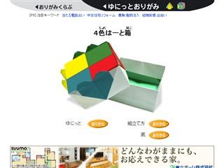 4色はーと箱