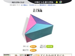 折り紙・二色正三角錐