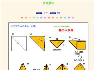 正方形58 -  かわむらあきら創作折紙