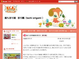 箱バラの四画箱の折り方: So-netブログ