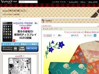 かんたんカードケース - Oriya小町の折り紙ブログ〜 - Yahoo!ブログ