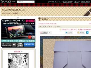 かんたん!ディスクケース - Oriya小町の折り紙ブログ〜 - Yahoo!ブログ