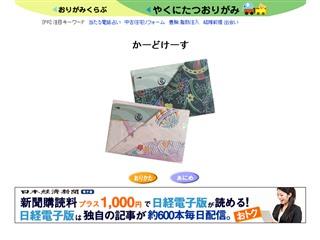 折り紙・カードケース