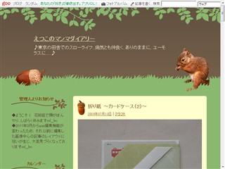 折り紙 〜カードケース(2)〜 - えつこのマンマダイアリー
