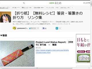【折り紙】【無料レシピ】箸袋・箸置きの折り方 リンク集 - NAVER まとめ