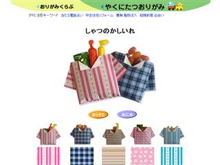 折り紙・シャツの菓子入れ