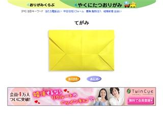 折り紙・手紙