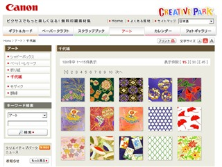 千代紙 - アート - キヤノン クリエイティブパーク