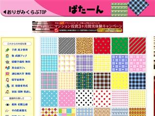 パターン模様の折り紙 - おりがみくらぶ