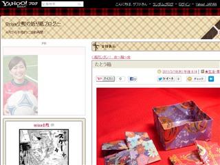 たとう箱 - Oriya小町の折り紙ブログ〜 - Yahoo!ブログ