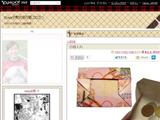 小銭入れ - Oriya小町の折り紙ブログ〜 - Yahoo!ブログ