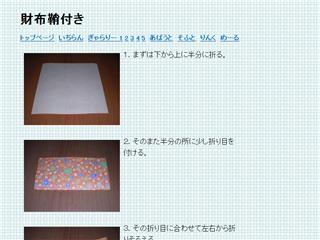 財布鞘付き - ワタワタ・ミズホの折り紙の部屋
