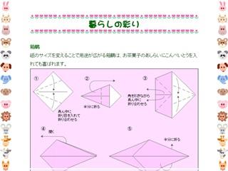 折り紙 箱鶴 - 暮らしの彩り